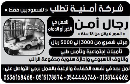 وظائف حراس امن بالسعودية